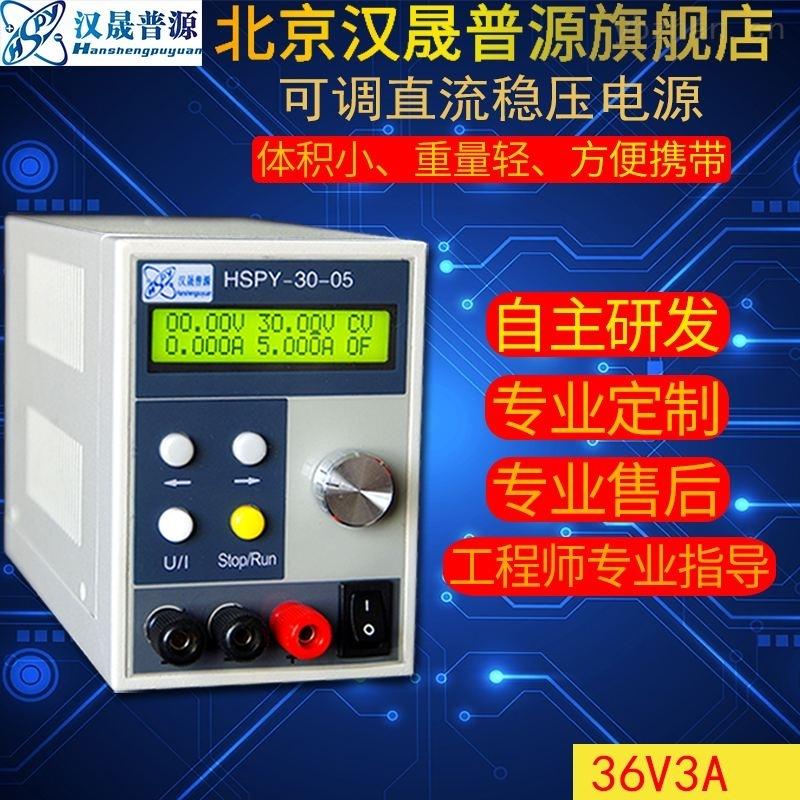 36V/3A  稳压电源可调直流