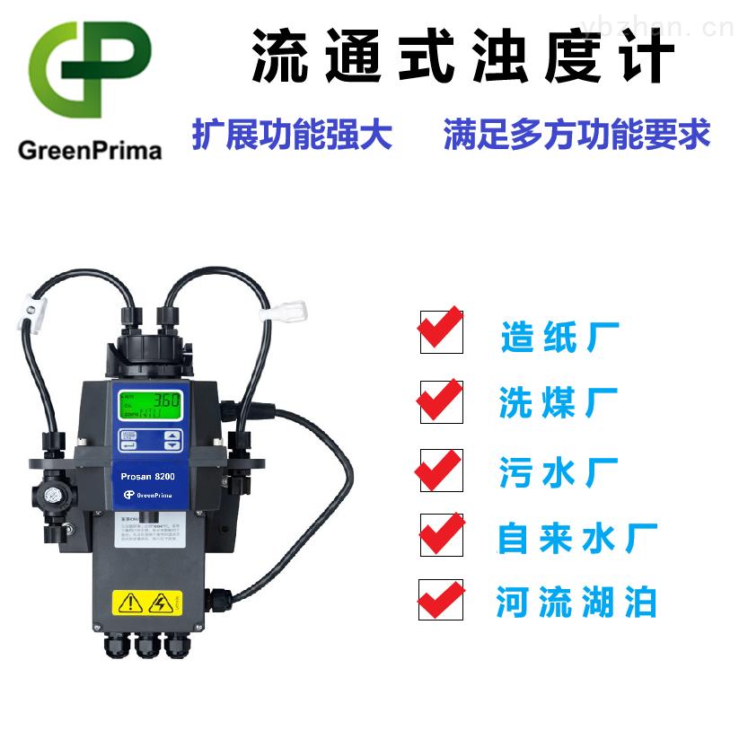 Prosan 8200-多系列流通式濁度儀可選-英國GREENPRIMA