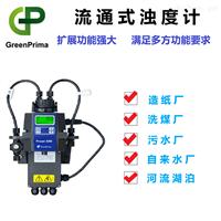 多系列流通式濁度儀可選-英國GREENPRIMA