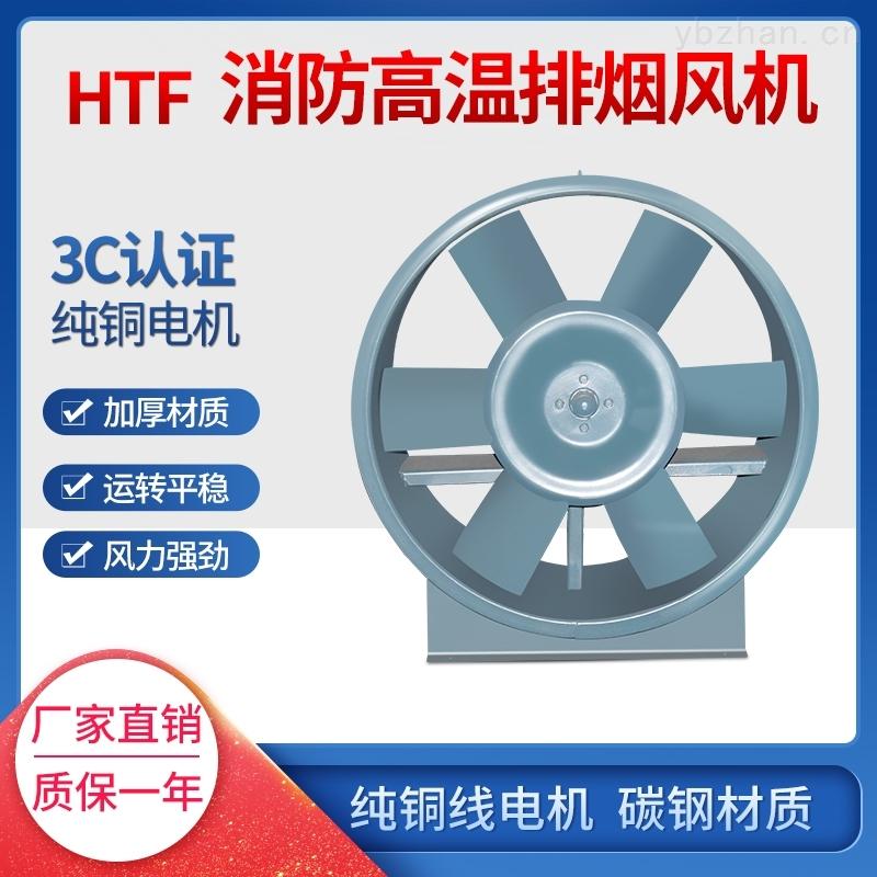 HTF轴流式消防排烟风机 耐高温轴流风机