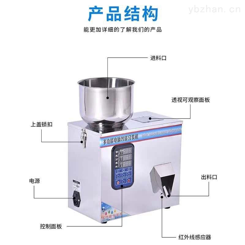 多功能化工粉料小型粉末分装机