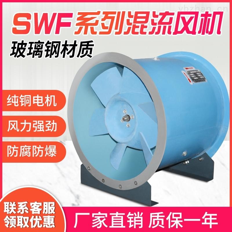 SWF-I-6SWF低噪声混流风机
