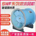 SWF低噪声混流风机