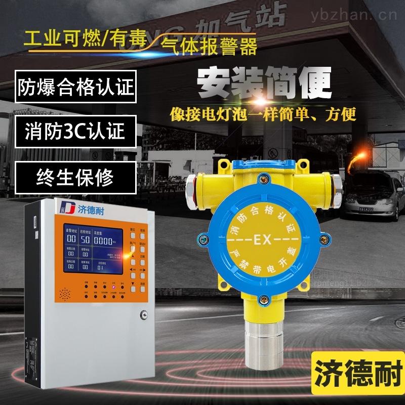 加气站液化气检测报警器