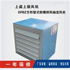 0.37kwXBDZ-I-6.3方形壁式轴流风机