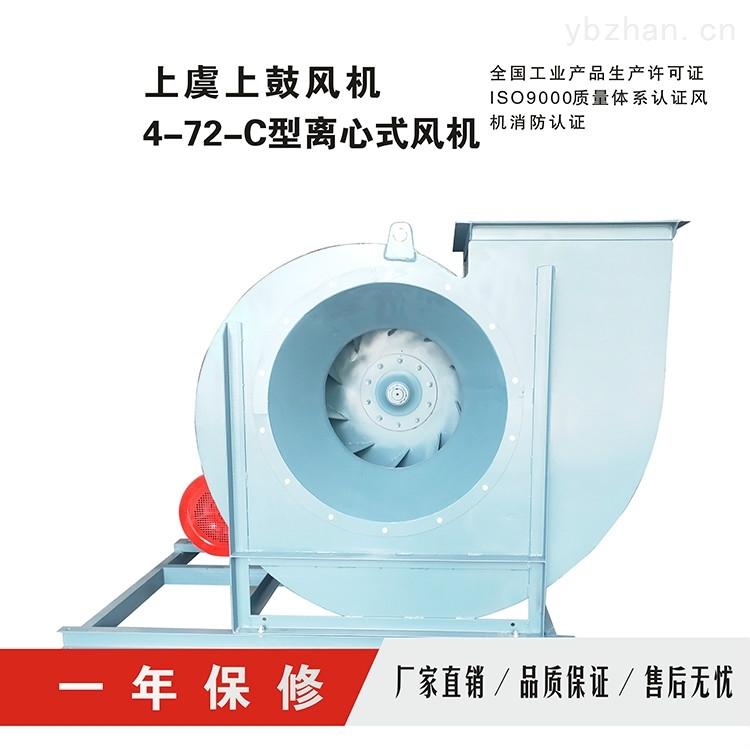 4-72-6C-7.5KW工业排尘烤漆房排烟管道风机4-72C离心风机