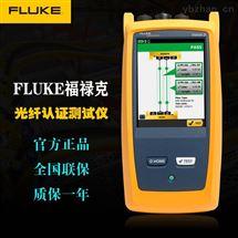 CFP2-100-Q福禄克CertiFiber Pro光纤损耗测试仪套件