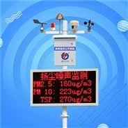 揚塵監測系統的組成部分_揚塵檢測儀