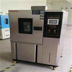 BY-260A-800大型恒温恒湿测试机