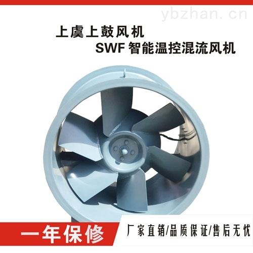 SWF(B)3.5SWF-I-B温控智能风机