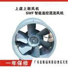 SWF-I-B温控智能风机