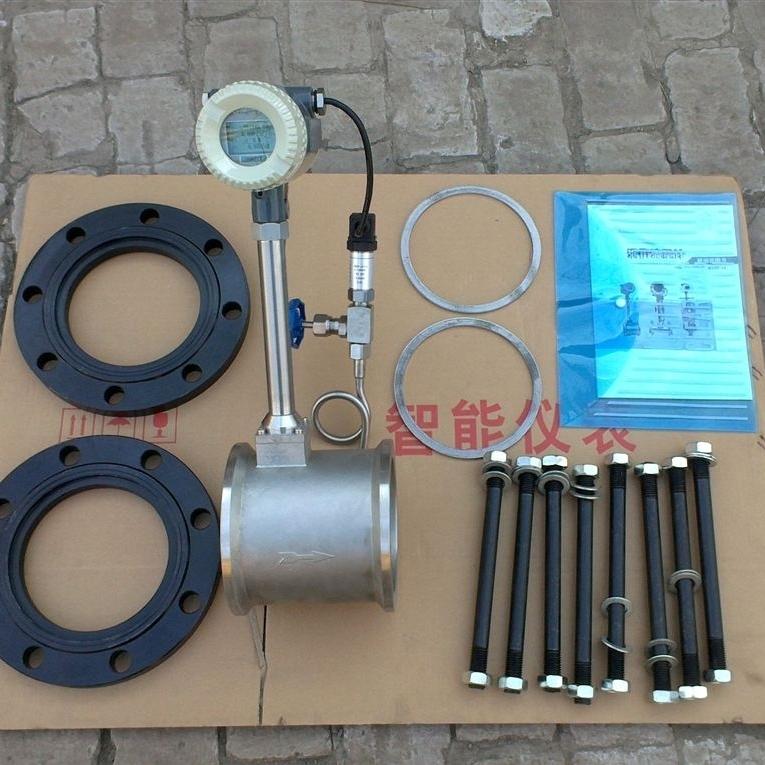 LUGB-河北蒸汽流量计自备锅炉出口蒸汽计量仪表