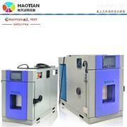 广东36L桌上型恒温恒湿老化评估箱品种齐全