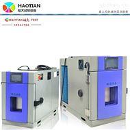 SMA-36PF立式36L恒温恒湿试验箱供应商