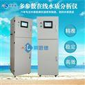 在线多参数水质监测系统品牌