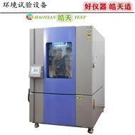 THE-800PF科研检测高低温交变湿热循环检测箱直销厂家