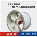 FDZ-8/FDZ管道式轴流风机/4.0KW厂用节能换气风扇