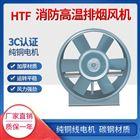 HTF-II-5.5工业双速排烟风机