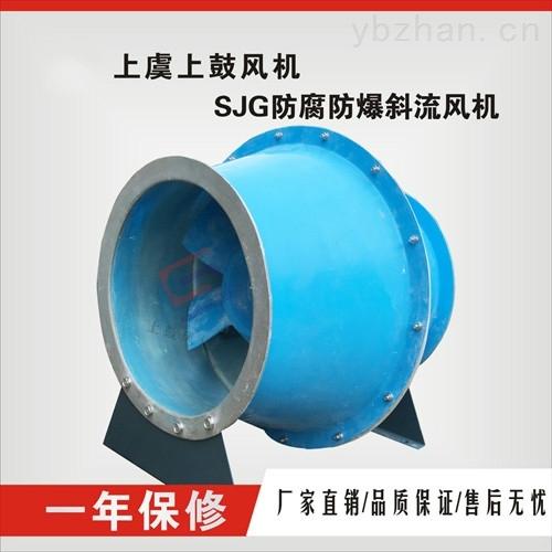 SJG-4 管道排风正压送风防腐防爆斜流风机