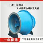 FSJG-2.5F#-0.12KW/SJG防爆斜流风机双速加压鼓形防腐混斜流机