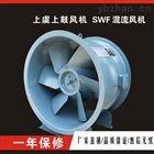 SWF-I-10-7.5KWSWF混流风机 建筑工程酒店等工程通风换气