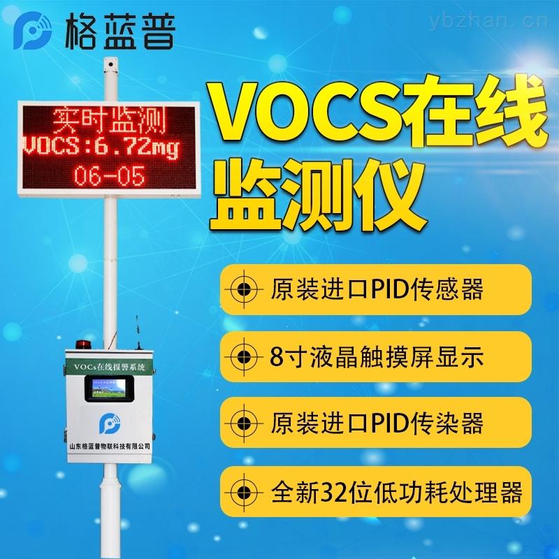 GLP-VOCs-01-voc在线监测设备气体检测