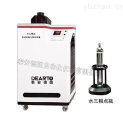 DTF-01水三相点制备装置