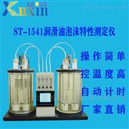 润滑油泡沫特性检测器