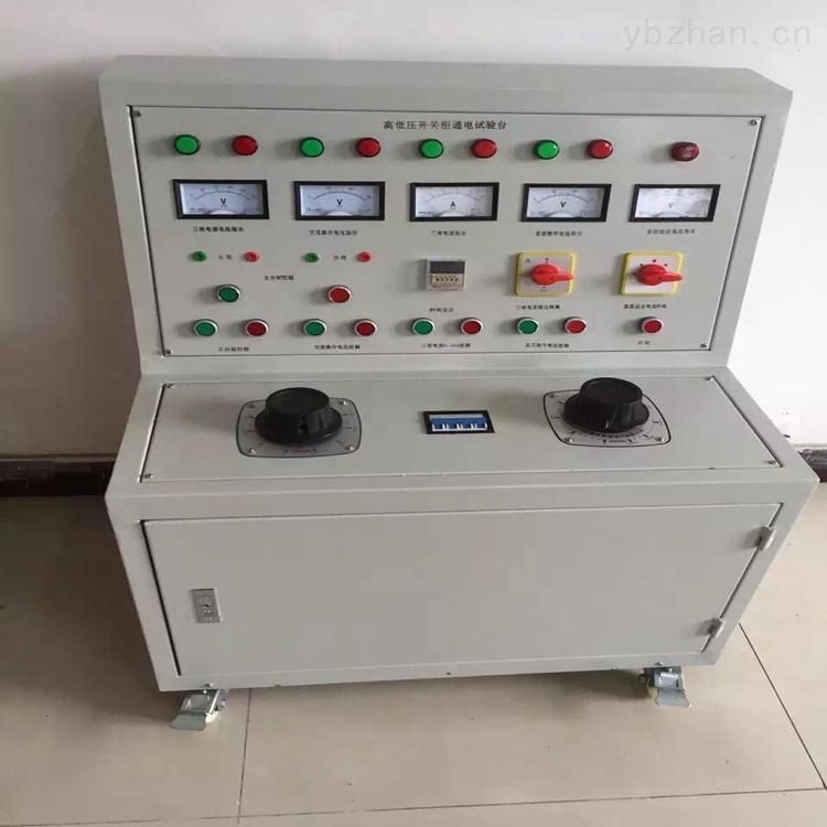 开关柜通电试验台通电测试仪装置调频