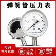 彈簧管壓力表廠家價格 0.6MPa 1.6MPa