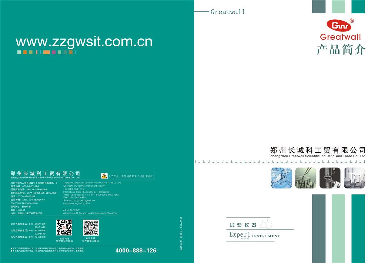 郑州长城科工贸有限公司2016年最新版彩页