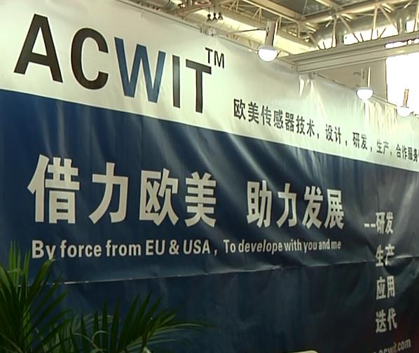 艾克威特:借力欧美高端技术 助力实现跨越发展