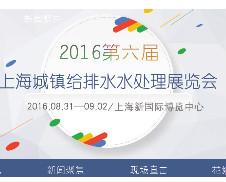 2016上海国际城镇与建筑给排水水处理展览会