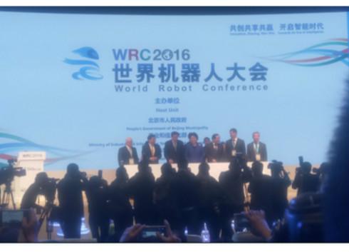 2016世界机器人大会在京开幕 聚焦行业最新热点