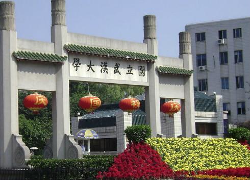 湖北武汉大学测绘学科60周年发展回顾 大咖云集