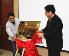 先河环保与河北省党校共建教学基地 揭牌仪式举行