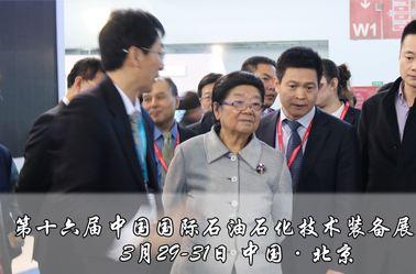 第16屆中國國際石油石化技術裝備展覽會
