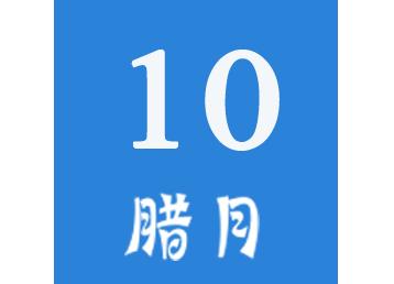 20161210 仪表动态 早间新闻