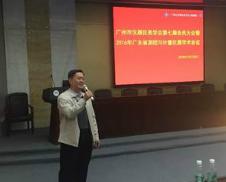 广东测控与计量仪表学术会议召开