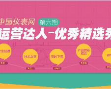 中国仪表网运营达人优秀精选第六期