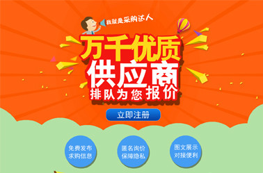 中国仪表网采购平台开通啦!