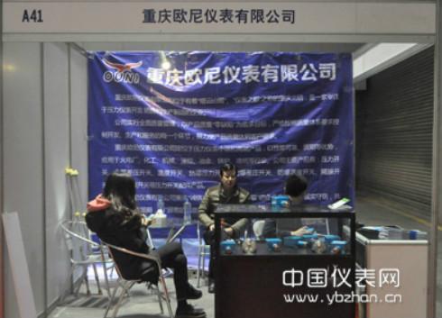 欧尼仪表出席重庆仪器仪表展 引领行业高端市场