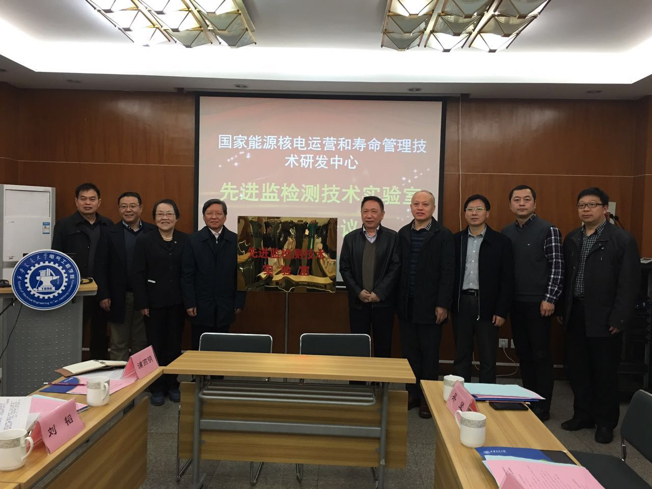 中广核与西安交通大学联合成立先进监检测技术实验室