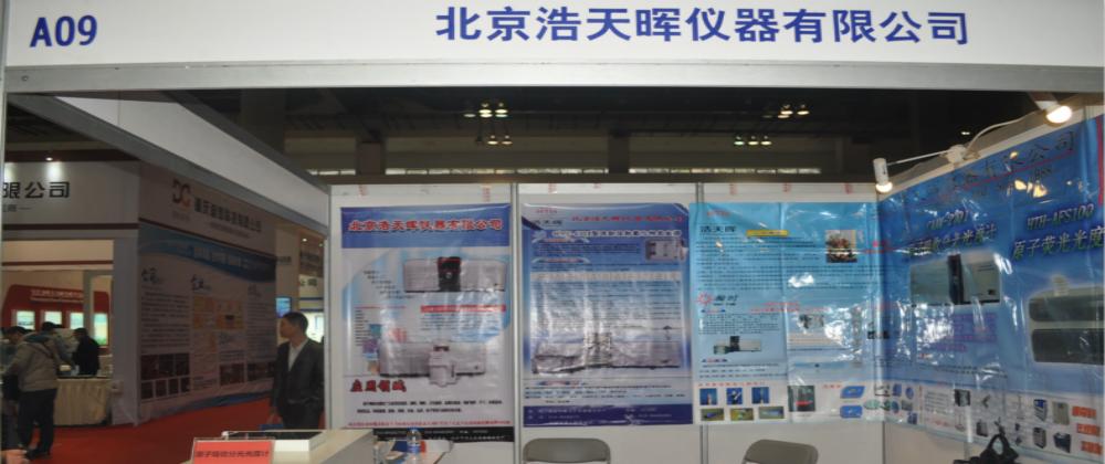 北京浩天晖仪器出席重庆仪器仪表展