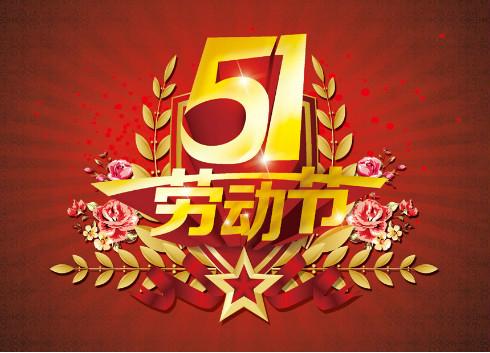 中国仪表网2017年五一劳动节放假通知