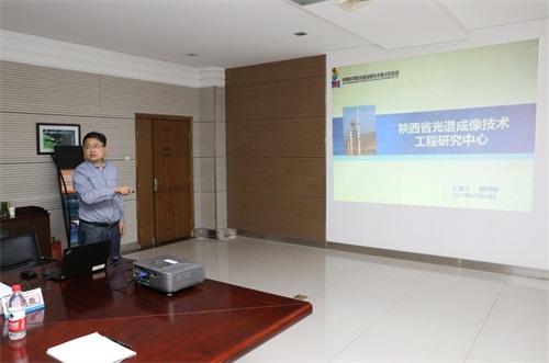 陕西省光谱成像技术工程研究中心获批组建 组建期2年