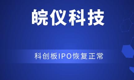 中止审核情形消除 皖仪科技科创板IPO恢复正常