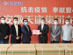 安徽天康集团向卢旺达捐赠抗疫物资