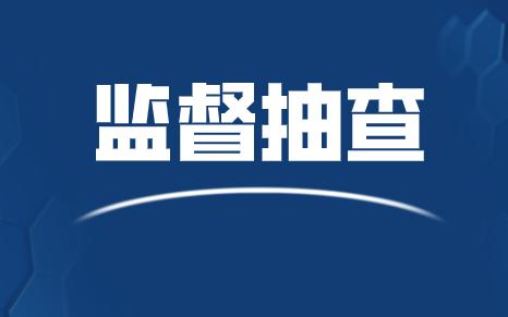 遼寧阜新市電能表、燃氣表計量監督抽查結果公布