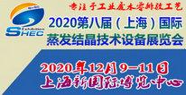 2020�W�八届中国(上�v�Q�国际蒸发结晶技术设备展览会